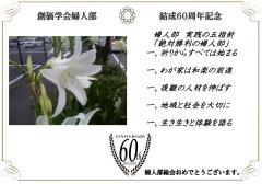 婦人部結成60周年記念カード