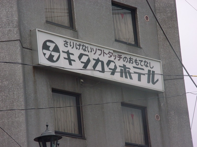 キタカタホテル