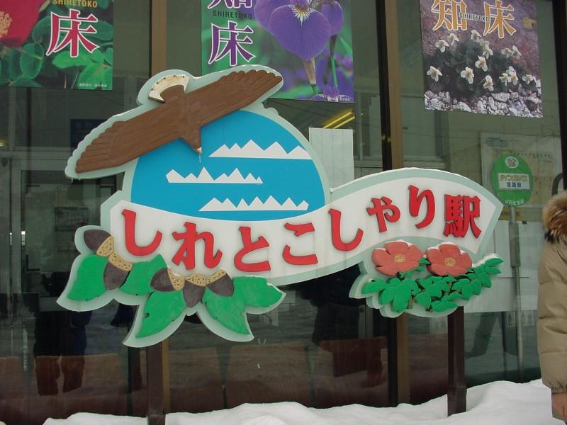 駅看板2007-02-24_15-06.jpg