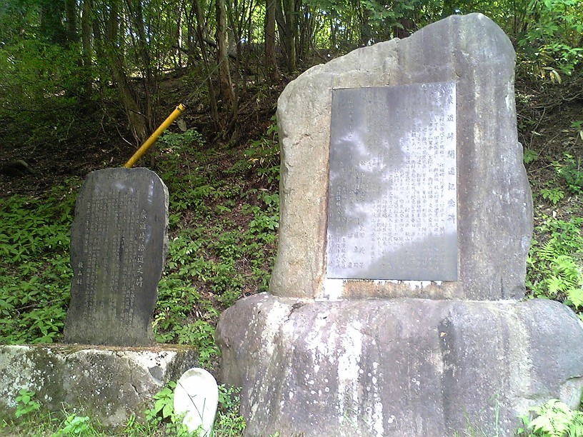 厳道峠石碑