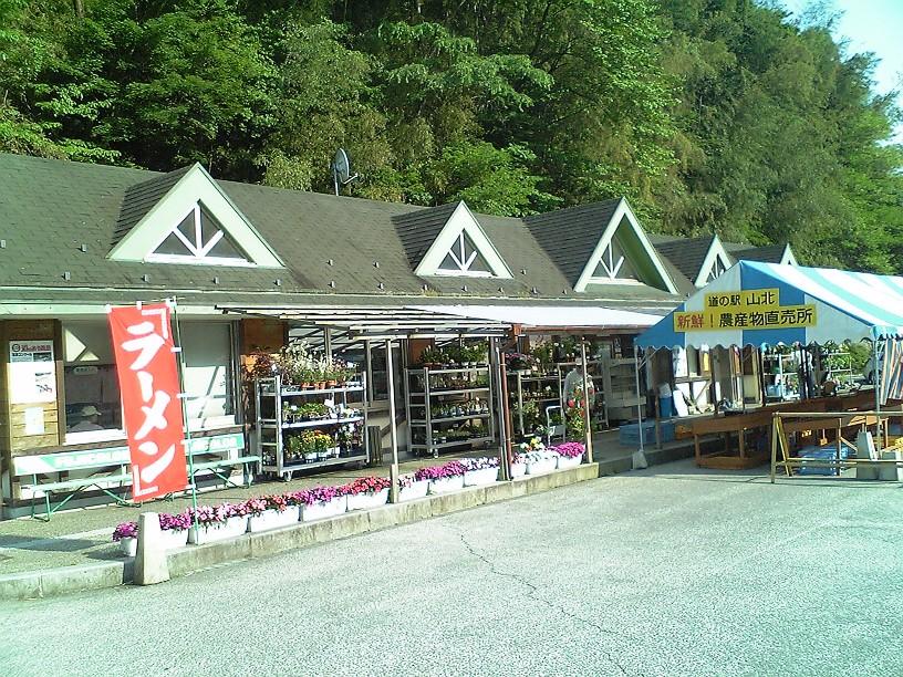 道の駅山北