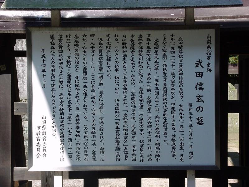 恵林寺 武田信玄の墓