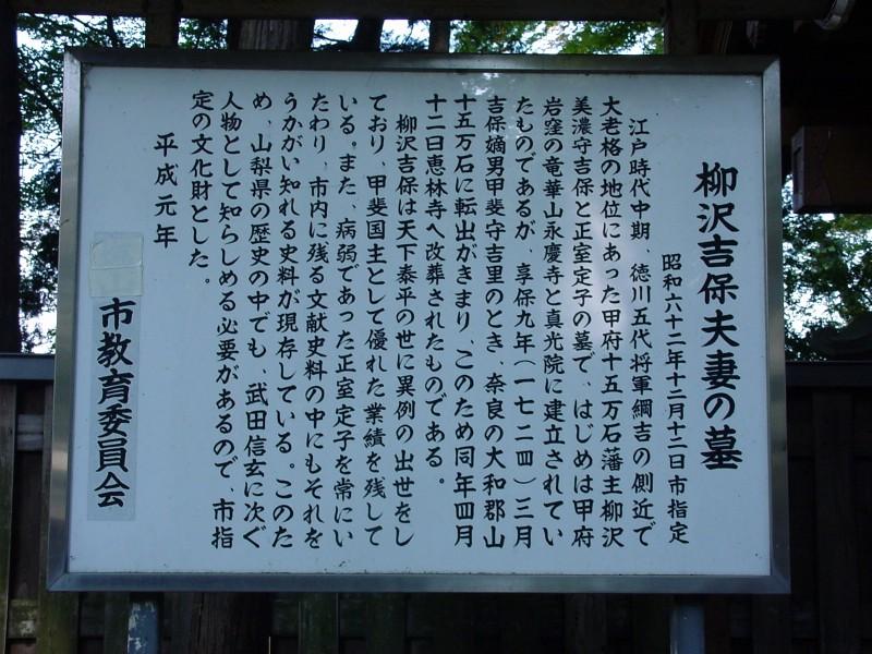 恵林寺 柳沢吉保夫婦の墓