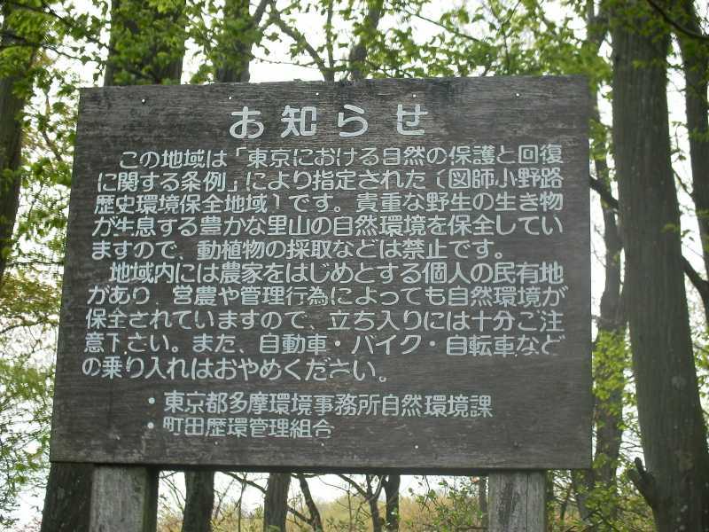 「図師小野路歴史環境保全地域」案内板。