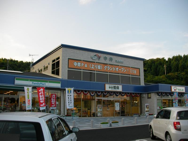 東名中井PA上り